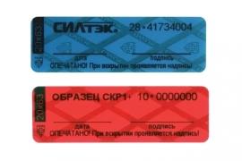 Пломба-наклейка СКР2, размер 20*100мм, опт от 1000 шт/уп, розница от 10шт/уп