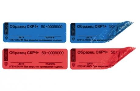 Пломба-наклейка СКР1+ размер 20*100мм, опт от 1000 шт/уп, розница от 10шт/уп