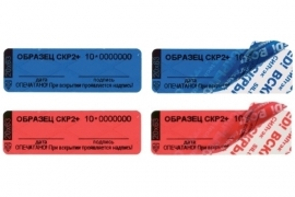 Пломба-наклейка СКР2+, размер 20*100мм, опт от 1000 шт/уп