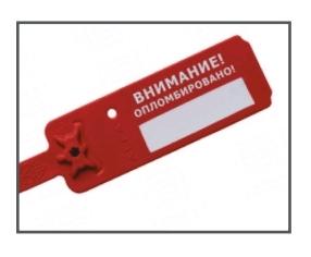 Альфа®-М1+ / Альфа®-М2 номерная пластиковая пломба