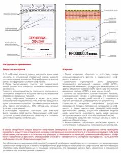 Секъюрпак®-С формат А4 (245*350+35мм),70 мкм, розница от 10 шт, опт от 500 шт
