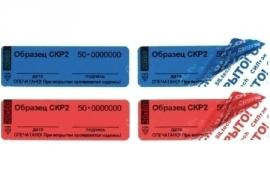Пломба-наклейка СКР2 размер 20*60мм опт от 1000 шт/уп, розница от 10шт/уп