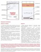 Секъюрпак®-КС формат А4 (265×365+80мм) поле с ручкой, 95 мкм