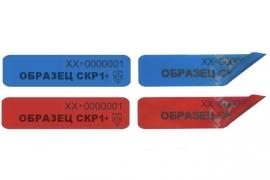 Пломба-наклейка СКР1+ размер 10*40мм, опт от 2000 шт/уп