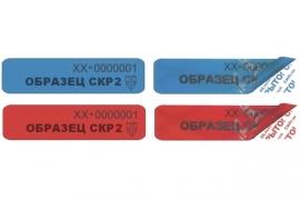 Пломба-наклейка СКР2 размер 10*40мм, опт от 2000 шт/уп