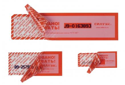 Пломбировочный скотч КТЛ, 50*200 мм